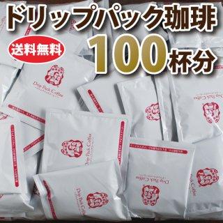 【送料無料】【大容量】ドリップパック珈琲100袋パック(アロマスイート)