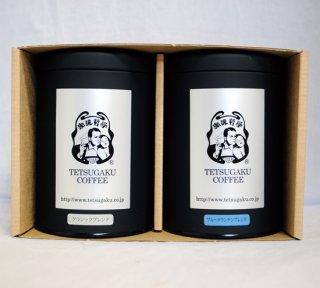 ブルマンブレンドの保存缶入り珈琲ギフト(200g×2缶)