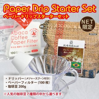 【NET限定】ペーパードリップスターターセット