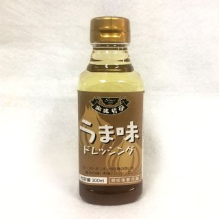 【好評】珈琲哲學 うま味ドレッシング(300ml)