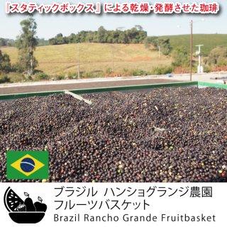 ブラジル  ハンショグランジ農園 フルーツバスケット
