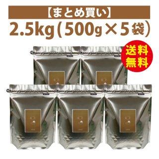 【送料無料】【秋季限定】季節のブレンド〜秋月〜(大容量 2.5kg)
