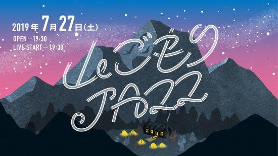 山ごもりJAZZ&タップコラボライブ!チケット(7月27日)