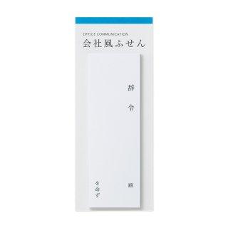 会社風ふせん 辞令 (オフ-FS1)