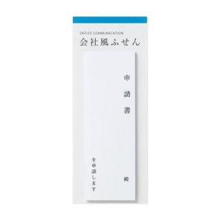 会社風ふせん 申請書 (オフ-FS2)