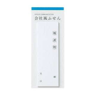 会社風ふせん 報連相 (オフ-FS3)