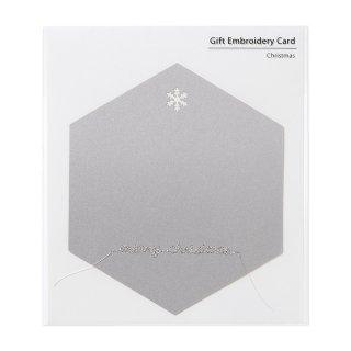 刺繍カード クリスマス スノー シルバー (GF-カCSSI)