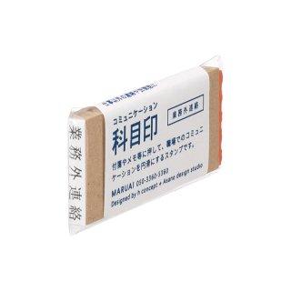 科目印 業務外連絡 (オフ-K5)