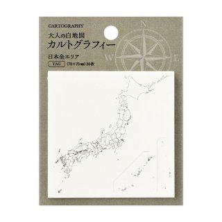 カルトグラフィー タグ ニホン(日本全エリア)(CG-FSJ)