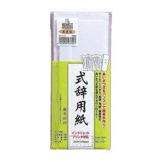 【DM便対応】IJ式辞用紙 奉書風 (GP-シシ10)
