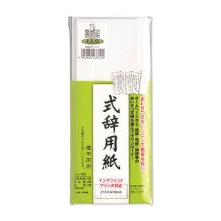 【DM便対応】IJ式辞用紙 大礼風 (GP-シシ11)