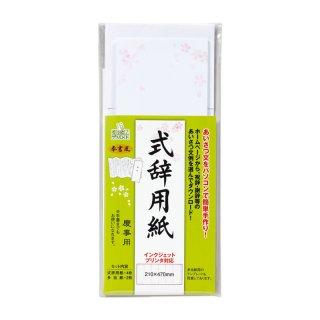 【DM便対応】IJ式辞用紙 奉書風 さくら (GP-シシ12)