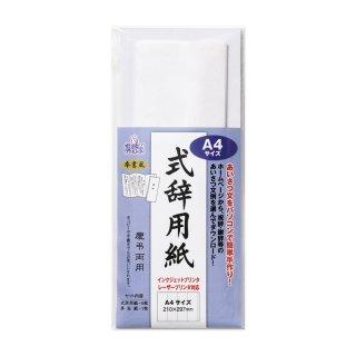 【DM便対応】IJ式辞用紙 A4サイズ 奉書風 (GP-シシA4)