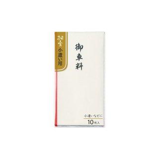 桐壺 万円袋 御車料ミニ (KM-107)