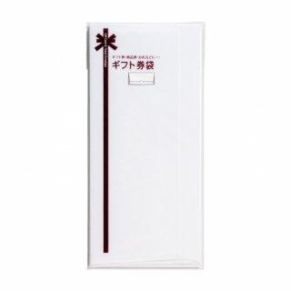 【10袋セット】ギフト券袋 無地 (GF-1)