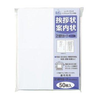 【送料無料 3袋セット】挨拶状二つ折りカード50枚 ケント風FSC プリンタ対応 (GP-A53)