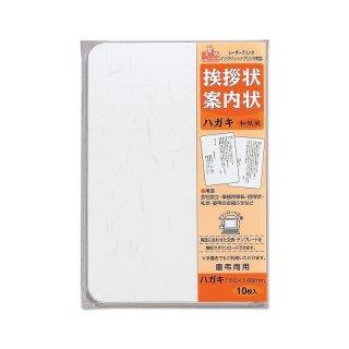 【10袋セット】挨拶状案内状 ハガキサイズ 10枚入 和紙風 プリンタ対応 (GP-HA1)