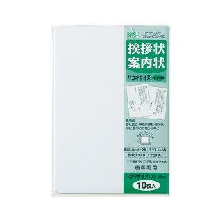 【10袋セット】挨拶状案内状 ハガキサイズ 10枚入 ケント風FSC プリンタ対応 (GP-HA3)