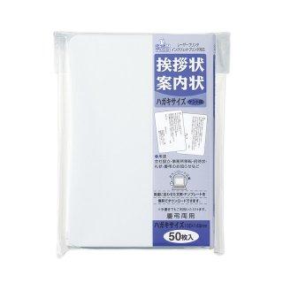 【3袋セット】挨拶状ハガキサイズ50枚 ケント風FSC プリンタ対応 (GP-HA53)