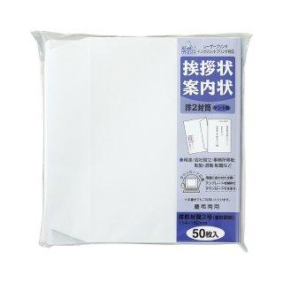 【3袋セット】挨拶状洋2封筒50枚 ケント風FSC プリンタ対応 (GP-ヨ55)