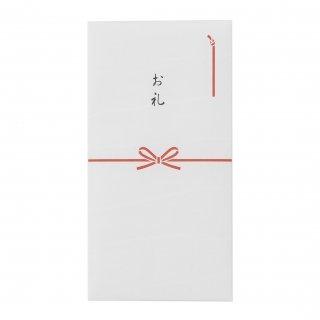糸漉き和紙 のし袋 お礼 (ノ-YW12)
