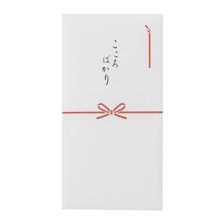 糸漉き和紙 のし袋 こころばかり (ノ-YW13)