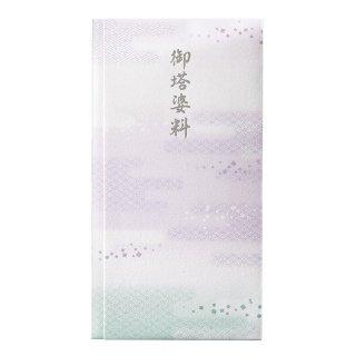 【10月31日発売】和しぐさ 地紋多当 御塔婆料 (Pノ-WS1299)