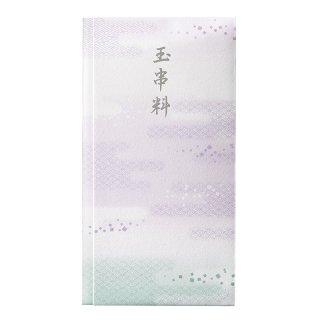 【10月31日発売】和しぐさ 地紋多当 玉串料 (Pノ-WS1493)