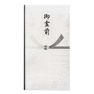 【10月31日発売】和しぐさ エンボス多当 御霊前 (Pノ-WS2291)