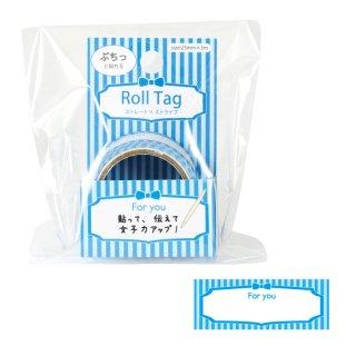 【2月末販売終了】Roll Tag ストライプ ブルー For you (FS-LIB)
