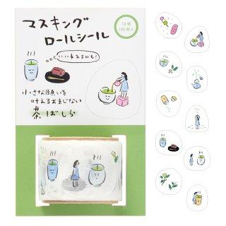 おまじないロールシール 茶柱 (MT-マ4)