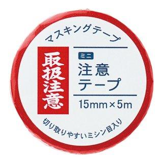 ミニ注意テープ 取扱注意 (MT-MN4) ★新商品キャンペーン対象
