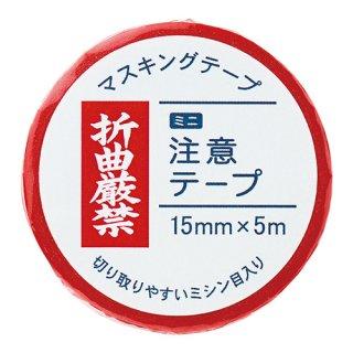 ミニ注意テープ 折曲厳禁 (MT-MN5)