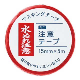 ミニ注意テープ 水ぬれ注意 (MT-MN7)