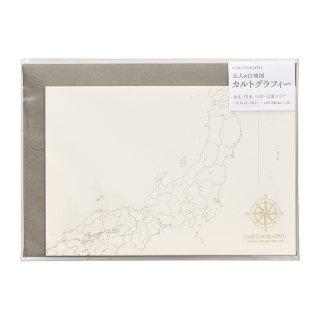 カルトグラフィー ポストカード ニホン3 (CG-PCJ3)