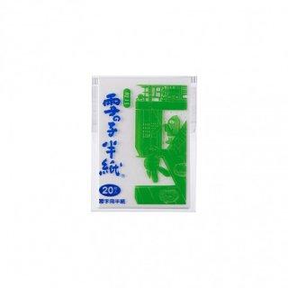 ミニ学用品 雪の子半紙ミニ (GM-ハ)