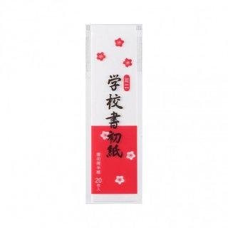 ミニ学用品 学校書初紙ミニ (GM-カキ)