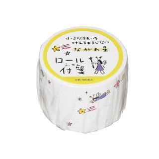 おまじないロール付箋 流れ星 (FS-マ22)