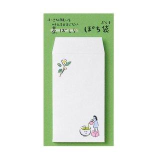おまじないミニぽち袋 茶柱 (ノ-マ4)
