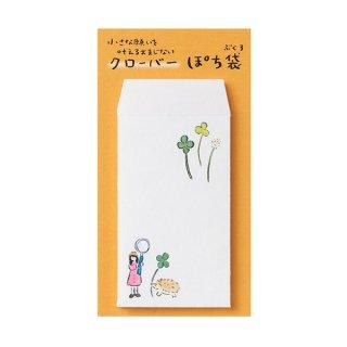 おまじないミニぽち袋 クローバー (ノ-マ6)
