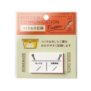 キッチンコミュニケーションふせん つくりおき記録 (FS-KS1)