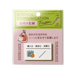 キッチンコミュニケーションふせん 日付け記録 (FS-KS2)