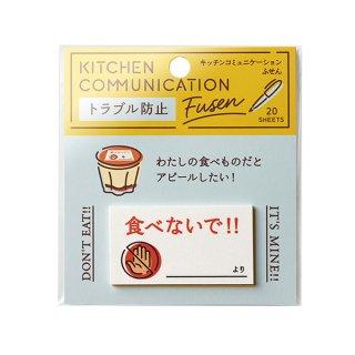 キッチンコミュニケーションふせん トラブル防止 (FS-KS3)