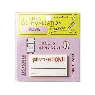 キッチンコミュニケーションふせん 備忘録 (FS-KS4)