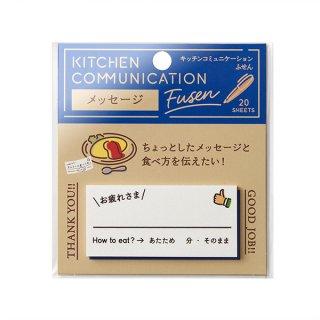 キッチンコミュニケーションふせん メッセージ (FS-KS5)