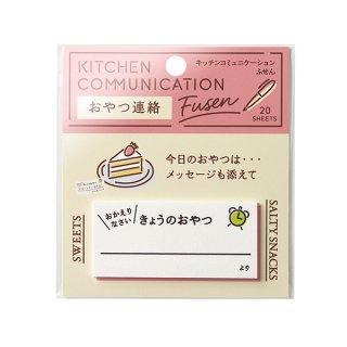 キッチンコミュニケーションふせん おやつ連絡 (FS-KS6)