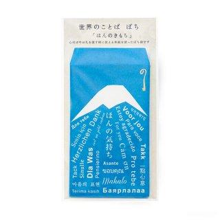 世界のことば ぽち ほんのきもち 富士 (ノ-SK202)