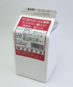 ヨコ井の<br>カシス&黒酢<br>(ヒアルロン酸入り)