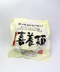 喜養麺<br>(フリーズドライの手延べそうめんのにゅうめん)