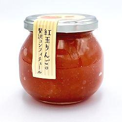 紅玉りんごの贅沢コンフィチュール・ローズメイ